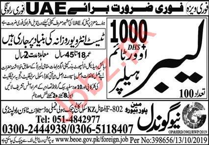 Labour & Helper Jobs 2020 in UAE