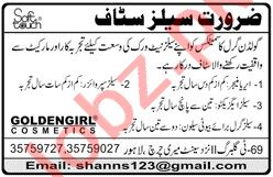 Area Manager & Sales Executive Jobs 2020 in Lahore