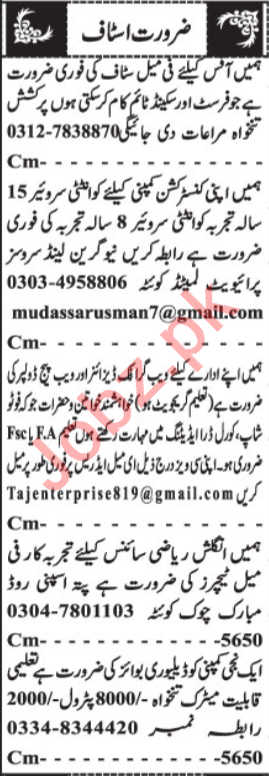 Administrator & Office Assistant Jobs 2020 in Quetta