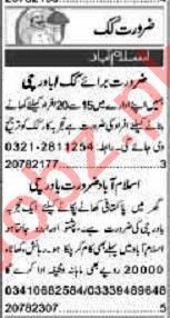 Express Sunday Classified Ads 11 Oct 2020 for House Staff