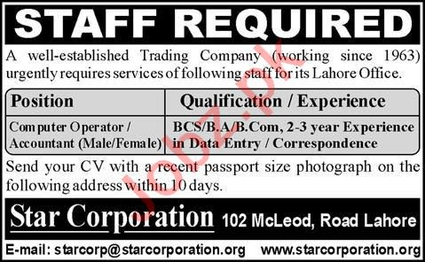 Computer Operator & Accountant Jobs in Star Corporation