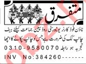 Cook & Driver Jobs 2020 in Peshawar