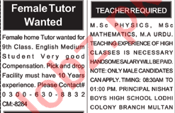 Vice Principal & Coordinator Jobs 2020 in Multan
