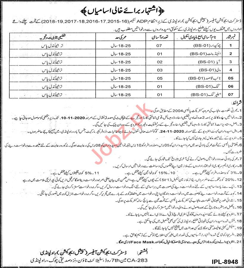 Punjab Special Education Department Rawalpindi Jobs 2020