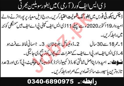 Defence Security Force DSF Quetta Jobs 2020 for Cook