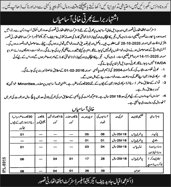 District Health Authority Jobs 2020 For Miscellaneous Staff