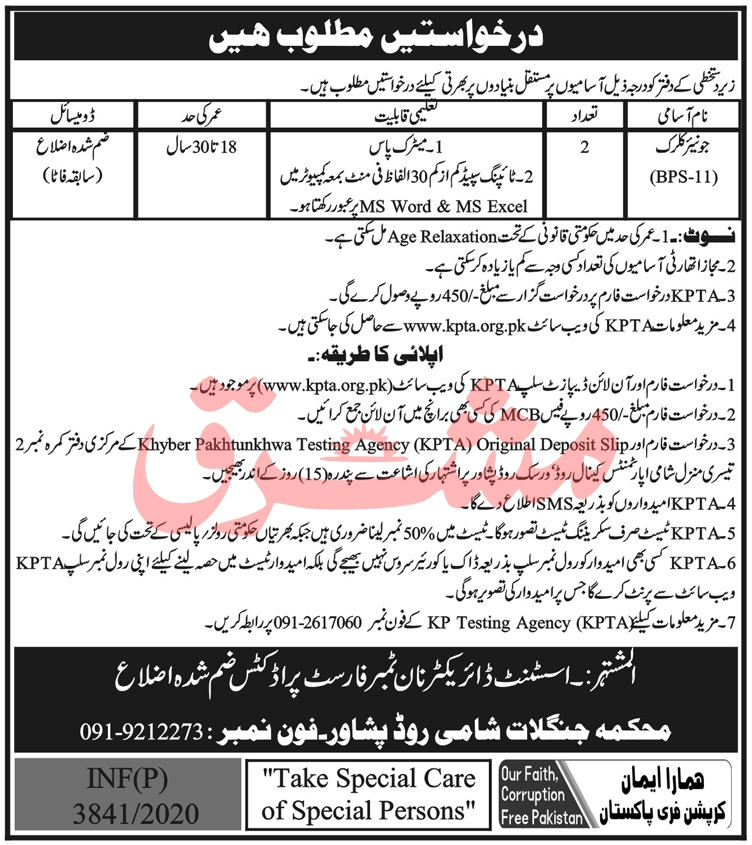 Forest Department Jobs 2020 in Peshawar KPK via KPTA