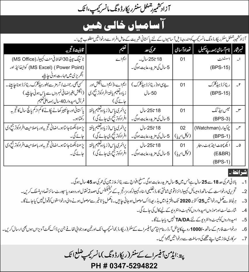 Azad Kashmir Regimental Center Jobs 2020 in Attock