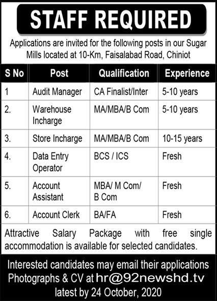 Suggar Mill Jobs 2020 in Faisalabad