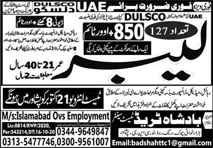 Badshah Trade Test Center Jobs 2020 in UAE