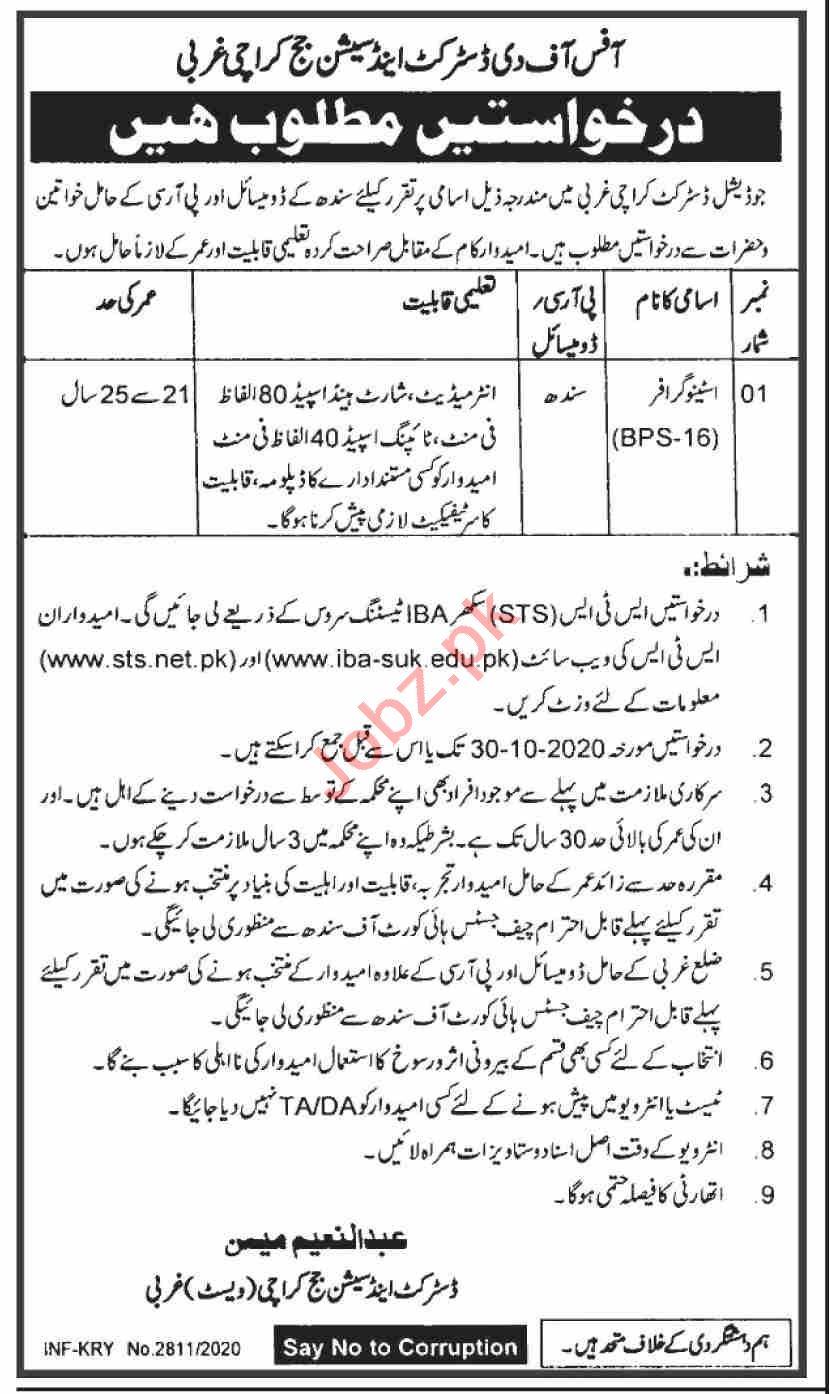 District & Session Court Karachi West Jobs 2020