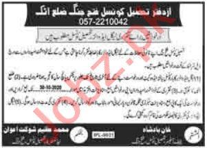 Tehsil Council Fateh Jang Jobs 2020 for Legal Advisor