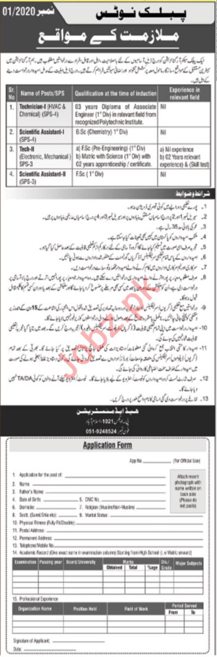 Pakistan Atomic Energy Commission PAEC Jobs for Technician