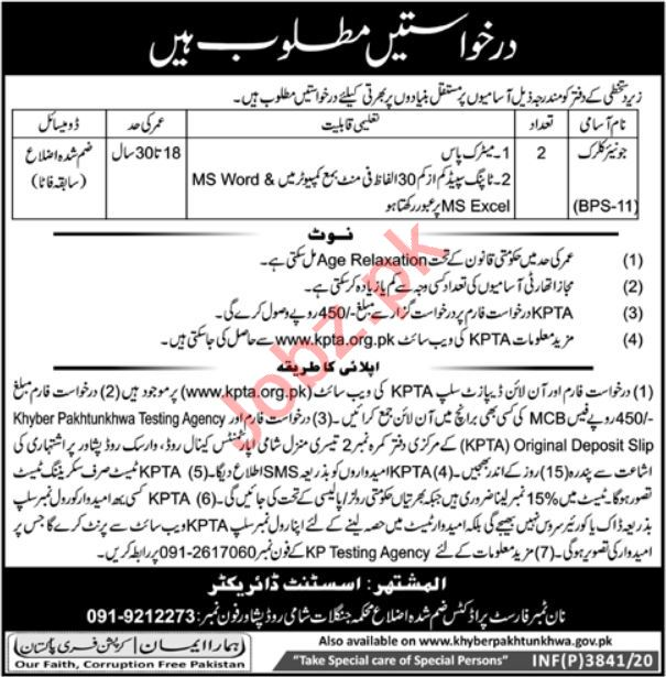 Forest & Wildlife Non-Timber Forest Products NTFP KPK Jobs
