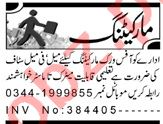 Salesman & Assistant Supervisor Jobs 2020 in Peshawar