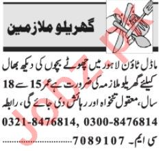 Domestic Staff Jobs 2020 in Lahore