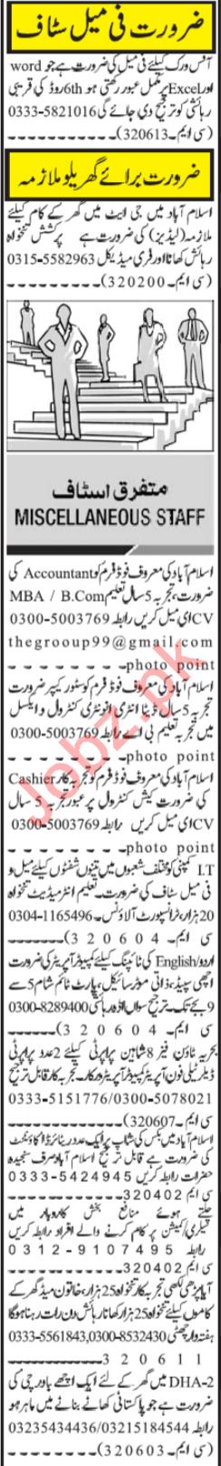 Software Engineer & Accountant Jobs 2020 in Islamabad