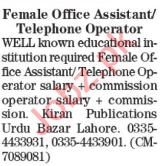 Kiran Publications Lahore Jobs 2020 for Office Assistant