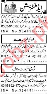 Lady Secretary & Admin Officer Jobs 2020 in Peshawar