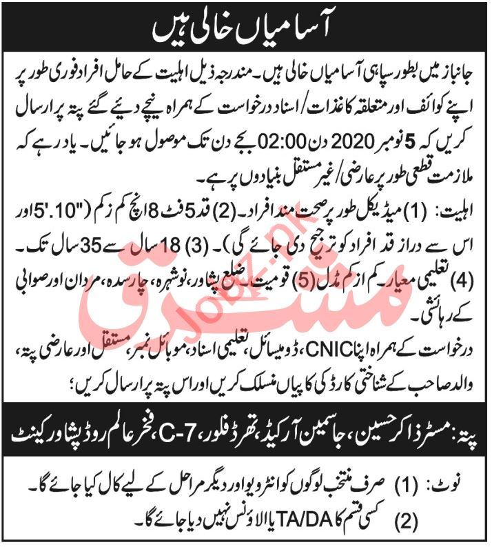 Janbaz Force Pakistan Army Jobs 2020 for Sepoy