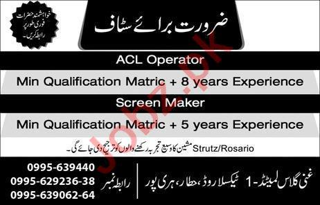 ACL Operator & Screen Maker Jobs 2020 in Haripur