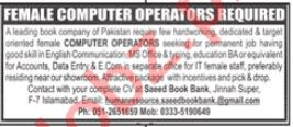 Female Computer Operator Jobs 2020 in Saeed Book Bank