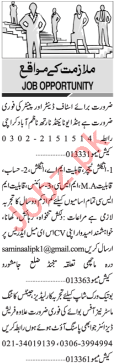 Production Supervisor & Teacher Jobs 2020 in Karachi