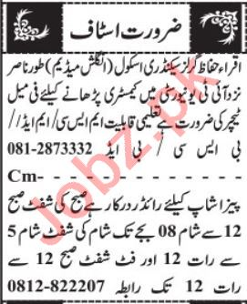 Delivery Rider & Teaching Staff Jobs 2020 in Quetta