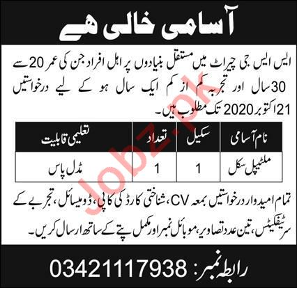 Special Service Group SSG Cherat Jobs 2020