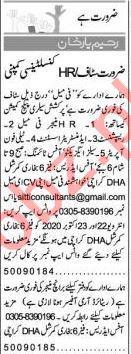 Branch Manager & HR Officer Jobs 2020 in Rahim Yar Khan