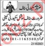 Lady Searcher & Security Guard Jobs 2020 in Lahore