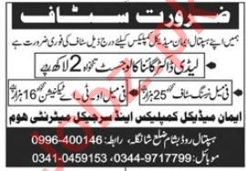 Doctor & Nurse Jobs in Eman Medical Complex Hospital Shangla