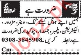 Electrician & Delivery Rider Jobs 2020 in Quetta