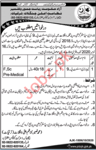 Forestry Seed Center Garhi Dupatta Jobs 2020 Lab Assistant