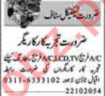 CCTV Technician & AC Electrician Jobs 2020 in Lahore