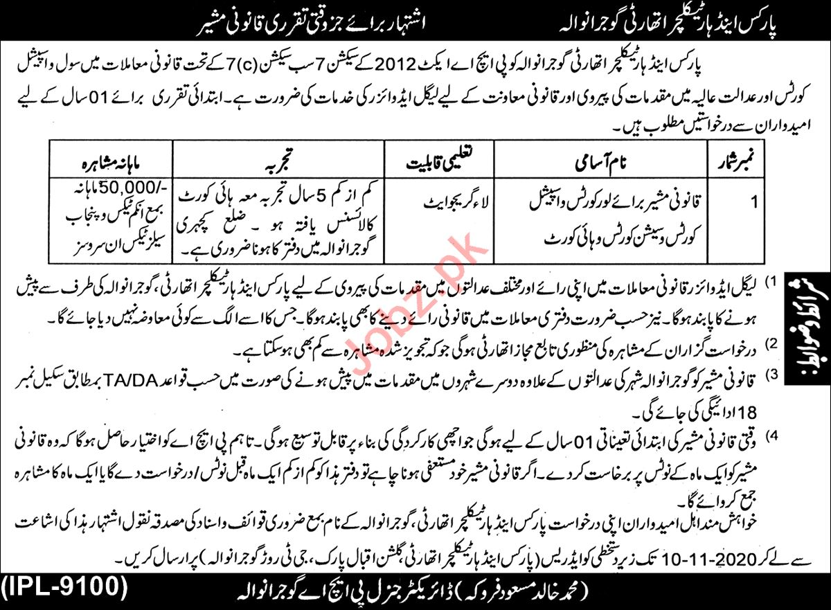 Parks & Horticulture Authority PHA Gujranwala Jobs 2020