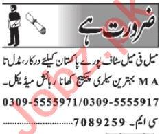 Call Operator & Telephone Operator Jobs 2020 in Lahore