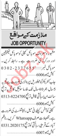 Mobile Technician & Janitorial Supervisor Jobs 2020