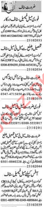 Assistant Supervisor & Assistant Manager Jobs 2020
