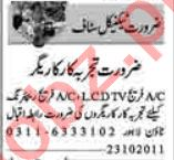 AC Technician & Production Supervisor Jobs 2020 in Lahore
