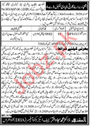 District Health Authority DHA Lodhran Jobs 2020 for Sweeper