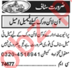 Computer Operator & Administrator Jobs 2020 in Lahore