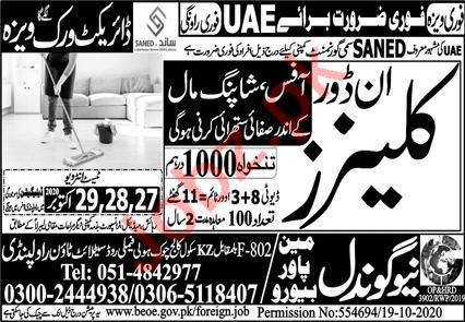 Indoor Cleaner & Cleaner Jobs 2020 in UAE