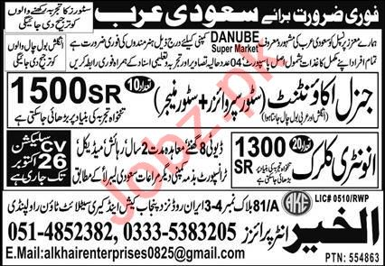 General Accountant & Inventory Clerk Jobs 2020 in KSA