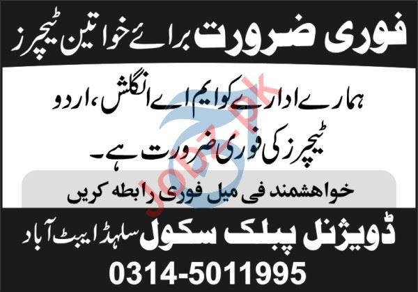 Divisional Public School DPS Salhad Abbottabad Jobs 2020