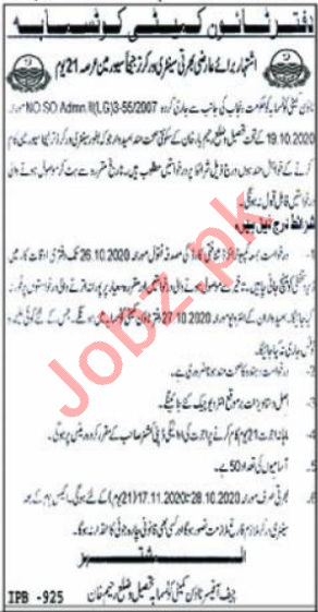 Sanitary Worker Jobs 2020 in Town Committee Kot Samaba