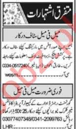 Development Manager & Sales Manager Jobs 2020 in Islamabad