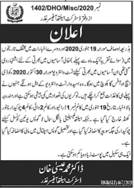 District Health Office Jobs 2020 in Ghizer