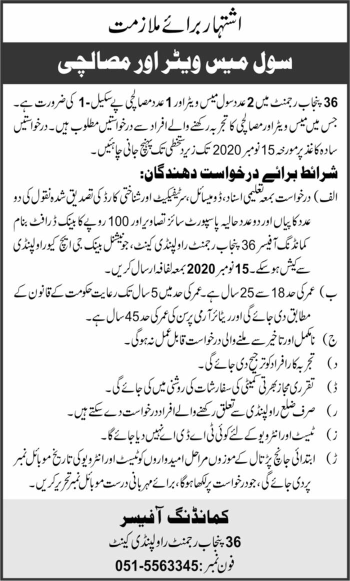 Pakistan Army 36 Punjab Regiment Rawalpindi Cantt Jobs 2020