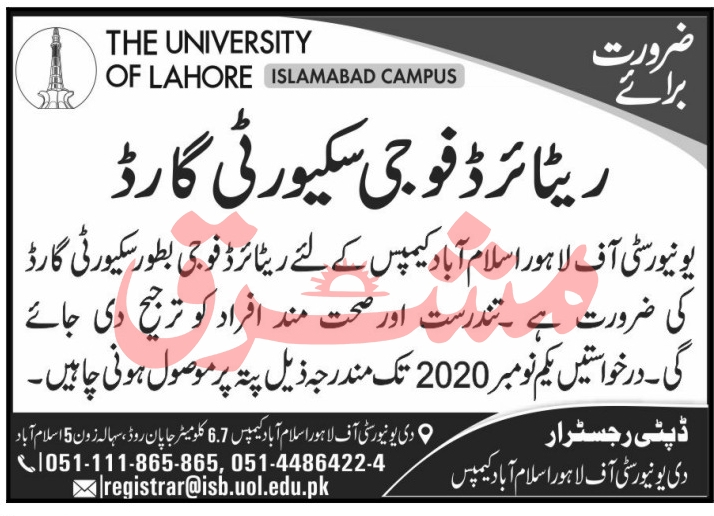 The University of Lahore Islamabad Campus Job 2020